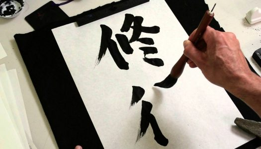"""Japanese Calligraphy Art"" by Ayu Nabila (Own work) [CC BY-SA 4.0 (https://creativecommons.org/licenses/by-sa/4.0)], via Wikimedia Commons"