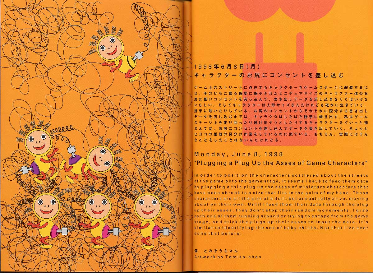 LSD: Lovely Sweet Dreams. Ilustración de Tomizo-chan
