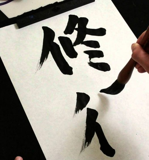 """""""Japanese Calligraphy Art"""" by Ayu Nabila (Own work) [CC BY-SA 4.0 (https://creativecommons.org/licenses/by-sa/4.0)], via Wikimedia Commons"""